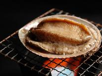 【アワビ+海鮮】アワビの選べる調理方法♪お造り?または踊り焼き?[1泊2食付]