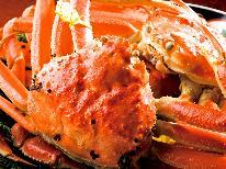 ≪タグ付きガニを1人1杯≫日本海の冬の味覚☆越前ガニor松葉ガニ贅沢フルコース