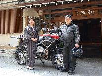 【館内禁煙】【ライダー応援】 温泉満喫!バイクツーリングプラン