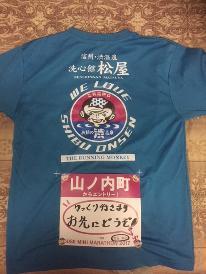 【館内禁煙】 第16回小布施見にマラソン ランナー応援ご宿泊プラン 梅プラン