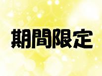 【鹿児島県民限定☆タカエビプラン】全室1,000円オフ★10,000円~♪レンタカーもお得にご利用頂けます☆