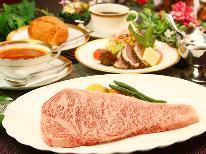 【グレードアップ】『とちぎ和牛』ステーキがなんと250g!!ワンランク上の贅沢ディナー★[1泊2食]