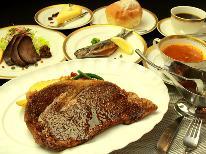 【1泊2食】《1人旅》1名様でも大歓迎!ゆっくり気ままに♪和牛ステーキディナーコースプラン☆【平日限定】