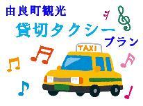 【期間限定】ファミリーで♪仲間と♪ワイワイ★貸切タクシーで由良町周遊プラン[1泊2食付]