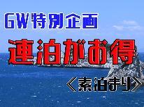 【GW特別企画】連泊でお一人様2,160円以上お得!!和歌山観光の拠点に♪お部屋でゆっくりも◎≪素泊まり≫