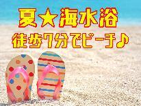 【夏だ!海だ!海水浴だ!】徒歩7分でビーチ♪海水浴に嬉しい特典付♪♪≪満足ボリューム陶板焼きコース≫[1泊2食付]