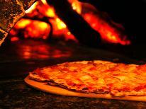 【スタンダード】手造りピザと洋食の高原リゾートプラン 1泊2食付