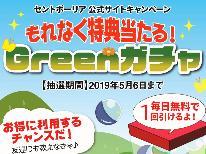 【Greenガチャ】くじ引きキャンペーン☆もれなく特典が当たる!《HP予約限定》~5/6まで