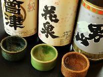 【期間限定】南会津の地酒4種を全部お試しできちゃう♪地酒でほろ酔い・・・☆呑み比べプラン