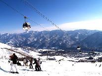 春スキーが超お得♪リフト1日券付☆2018謝恩プラン【1泊2食付】