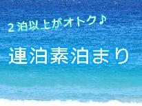 ≪連泊素泊まり≫サーファー必見!目の前の海でサーフィン出来る宿でのんびりサーフトリップ(^◇^)