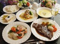 【旬の食材×地元食材】心と体に優しい洋食フルコース☆[1泊2食付]
