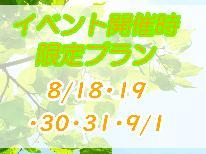 【8月イベント限定】スイートラブシャワー2018・私立恵比寿中学『ファミえん』のための期間限定プランが登場!!![素泊まり]
