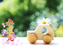 【春のお出かけ】最大5,250円OFF♪山中湖と富士山の景色を堪能★1泊朝食付【ご家族応援】