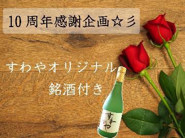 【10周年感謝企画彡】新緑会席・皆様への感謝の気持ちを込めた特別プラン ~福島銘酒付き~