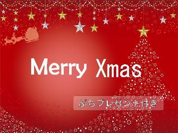 【Merry Xmas】クリスマスは特別な美食会席で贅沢なひと時を・・・