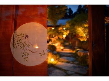 【お盆限定】山あいに佇む小さな宿で過ごす夏の想い出 料理長からの特別なおもてなし~限定 極上プレミアム懐石~