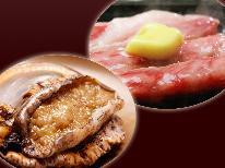 【プラス1品で贅沢会席】基本プラン『美食会席』+選べる1品♪『鮑のバター焼き』or『和牛ステーキ』