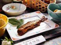 【グルメ旅】イワナ&ヤマメ 塩焼き食べ比べ♪味わいのある川魚を比べられる!期間限定の1泊2食付