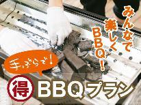 【BBQ】すぐそこが海★テラスでワイワイ☆バーベキュー!