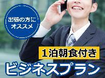 出張先のホテルを探している方必見!8000円のビジネスプラン♪【ビジネス専用】