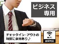 出張に最適!7500円の素泊まりプラン♪【ビジネス専用】