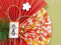 ★HP予約特典付【年末年始★12/31~1/2限定】年越しそば&お雑煮サービス!高砂温泉で新年をお祝いしよう♪