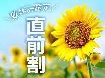 【夏休みズラしてお得♪】平日1,080円OFFで昭和浪漫の高砂温泉を満喫!《1泊2食》