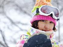 【リフト2日券付き】 野沢温泉スキー場 リフト2日券パック♪2泊限定思いっきりプラン! 【1泊2食】