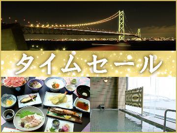【平日限定540円OFF*タイムセール 】淡路の旬を堪能♪会席のんびりお気軽プラン