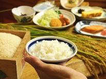 《栂池高原の朝》 一日のスタートは自家製米を楽しめる和朝食付プラン