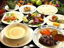 自家製野菜とハーブをふんだんに使ったシェフ自慢のお料理で満喫。[1泊2食]