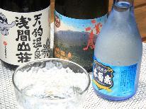 《信州の名酒を味わう》 佐久の地酒を堪能♪山の幸の料理と共に・・・利き酒3種付きプラン【1泊2食付】