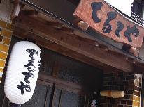 熊野古道巡りにおススメ。素泊まりプラン