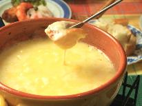 【グレードアップ】ワイワイみんなで鍋を囲んでチーズフォンヂュ♪一泊二食付きプラン