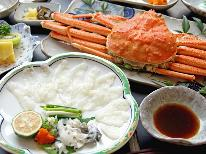 【贅沢コラボ企画その①】カニ×ふぐ×地魚お造り!!高浜の旬を一度に満喫♪