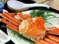 冬の贅沢神鍋旅☆彡【かに鍋+ゆでがに+和牛ステーキ】おすすめコラボプラン♪