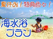 【特典色々】水着のまま海へGO♪海水浴プラン◆駐車場無料◆レイトイン21時OK【朝食付】