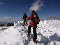 【スノーシュー体験1日&1泊2食付】冬季限定!お一人様から受付可!雪原を《スノーシュー》で散策しよう