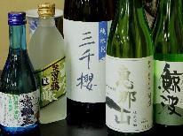 [期間限定] 岩村醸造酒蔵開き 地酒特典付 特別プラン 一泊二食 [お酒好き集合]