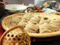 □1泊夕食付き ざるそば□朝食ナシで早朝出発もOK!こだわり『ざるそば』と奈川の味を堪能