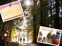 【新春特価☆謹賀新年プラン☆500円OFF】徒歩2分!《霧島神宮de初詣》2018年の幸を願う☆1泊2食付き