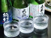 【利き酒】地酒 3種のみくらべ セット付き♪♪美味しい お酒&心を込めてつくる 料理でおもてなし。