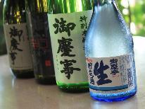 【日本酒好きにはたまらない!古河の地酒プラン第3弾!】地酒も楽しむ古河の夜[1泊2食]