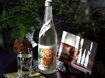 【日本酒好きにはたまらない!古河の地酒プラン第5弾!】地酒も楽しむ古河の夜[1泊2食]