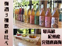 最高級★紀州産南高梅使用+゜☆梅酒3種飲み比べがなんとサービス付!紀州熊野牛の石焼付会席プラン