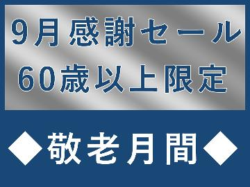 ◆ネット予約限定◆【60歳以上の方限定!】敬老月間につき9月のみお得なセールプラン!