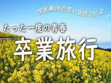 【卒業旅行応援♪】学生様に限り!淡路の旬を詰め込んだ会席料理をお得にご提供!!