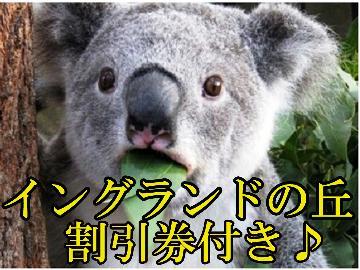 【ファミリー歓迎◎】休日は淡路島へ♪イングランドの丘割引券付きプラン!【1泊2食付】