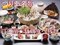 ◆冬季人気NO1◆【日生特産★牡蠣食べ放題】お腹いっぱい!みんなで楽しく牡蠣パーティー♪